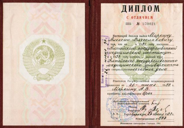 Дипломы сертификаты Лечение храпа в Барнауле Врач сомнолог