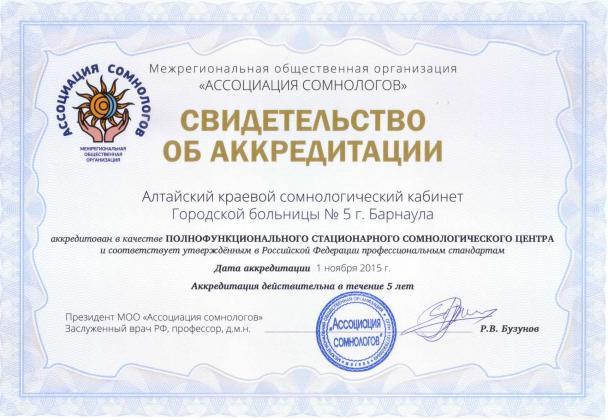 Дипломы сертификаты Лечение храпа в Барнауле Дипломы сертификаты