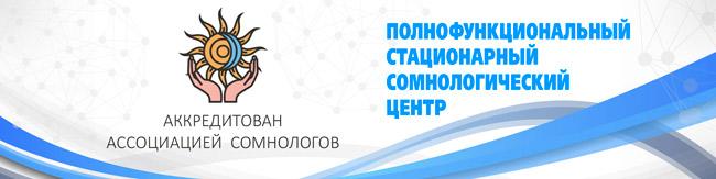Лечение бессонницы в Новосибирске